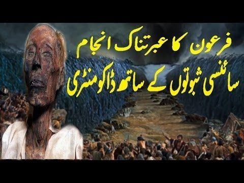 Firon Ka Ibratnak Anjaam, Documentary With Scientific Proofs