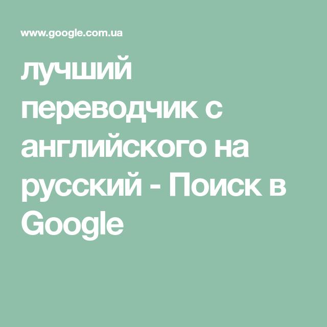 Luchshij Perevodchik S Anglijskogo Na Russkij Poisk V Google