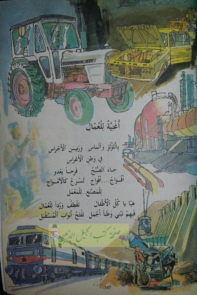 أغنية للعمال نص شعري رائع المستوى الثالث Arabic Lessons Kids Education Learning Arabic