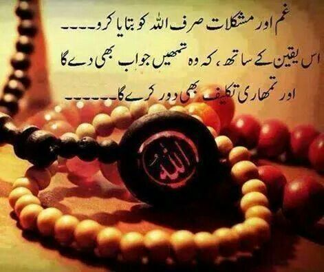 Yaqeen | Thoughts | Urdu quotes, Allah, Islamic dua
