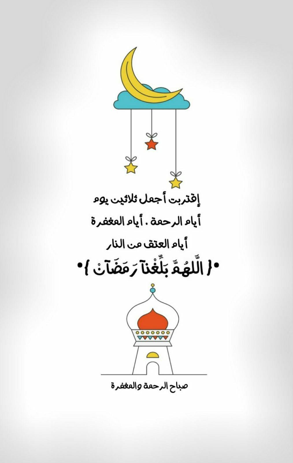 إقتربت أجمل ثلاثين يوم أيام الرحمة أيام المغفرة أيام العتق من النار ال له م Ramadan Quotes Ramadan Messages Ramadan Day