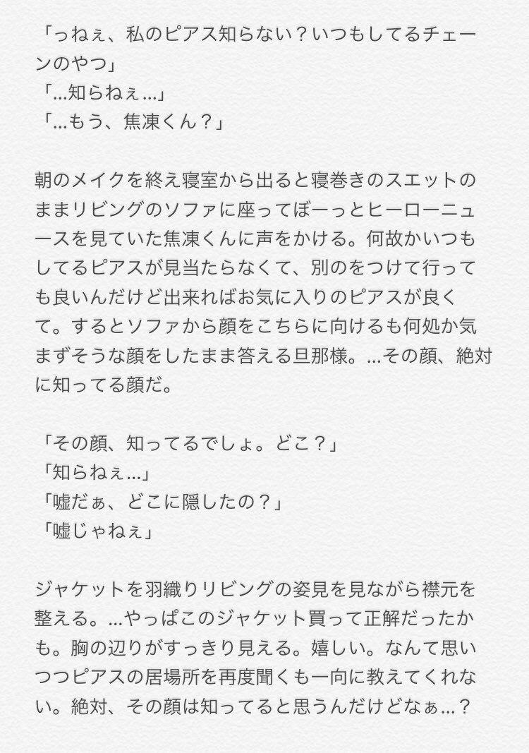 ヒロアカ 夢 小説 轟 「轟焦凍 激甘」の検索結果 - 小説・夢小説・占い