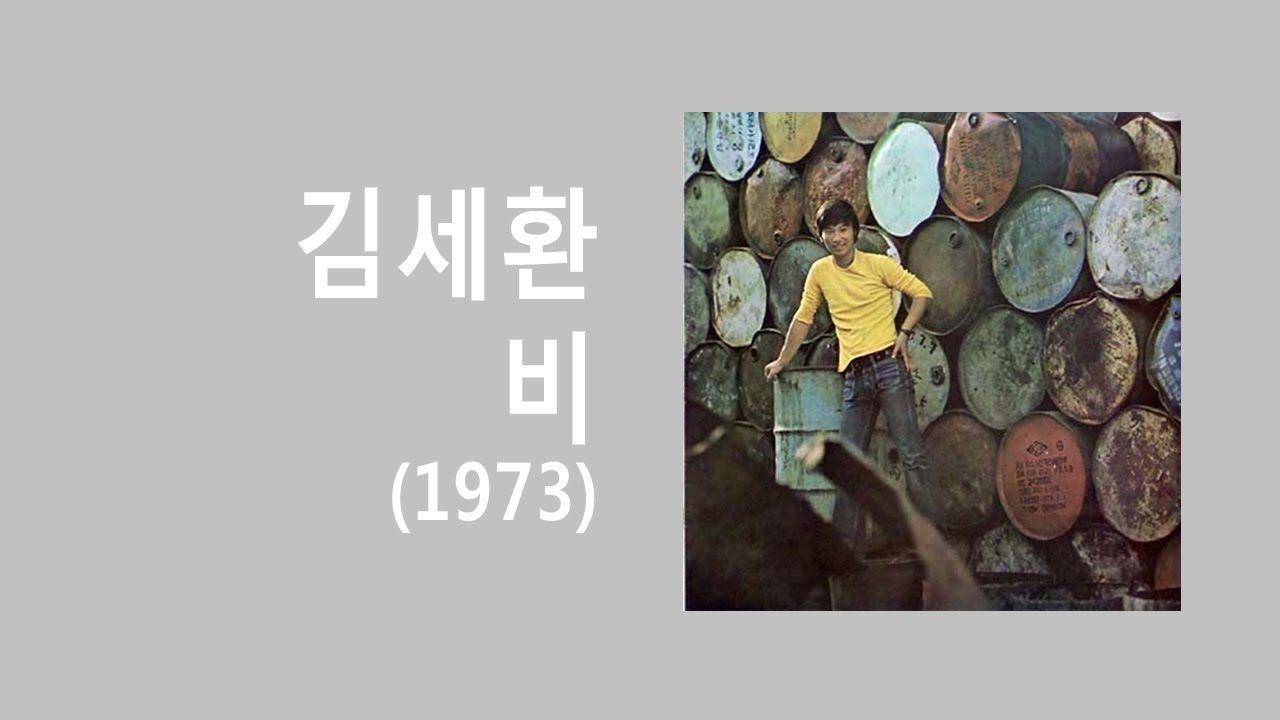 김세환 - 비 Kim Se-hwan - Rain (1973)