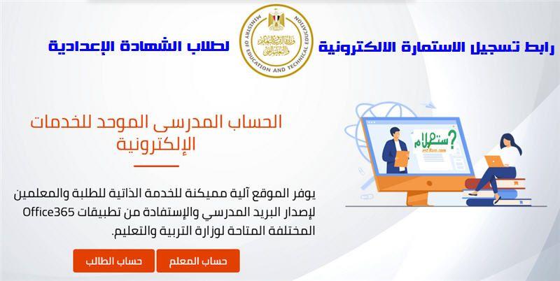 رابط تسجيل الاستمارة الإلكترونية لطلبة الشهادة الإعدادية 2020 2021 Travel Airline Boarding Pass