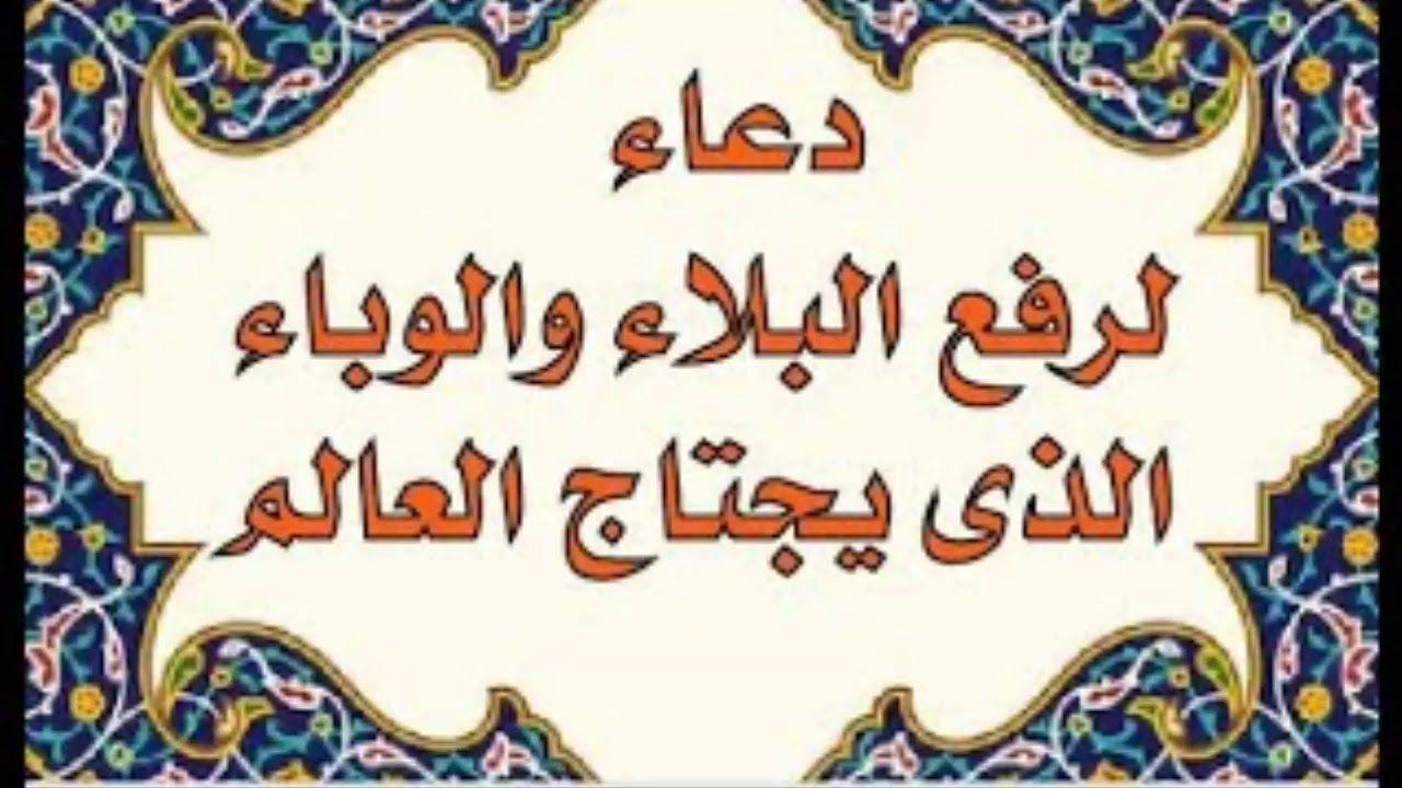 دعاء لرفع البلاء والوباء الذي يجتاح العالم Arabic Love Quotes Quran Quotes Pdf Books Reading