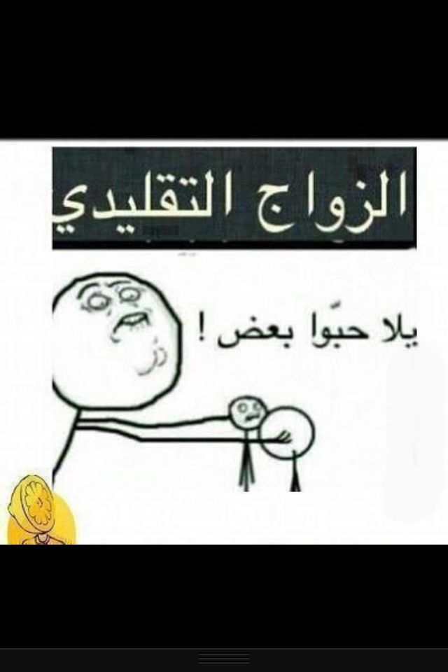 Pin By Asma Haggag On بحكي عربي Arabic Funny Laughing Quotes Special Quotes