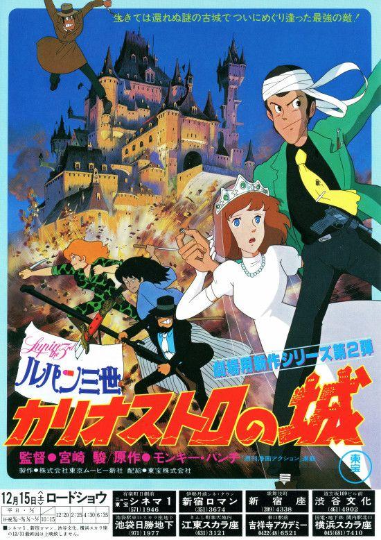 ルパン三世 カリオストロの城 - 作品 - Yahoo!映画   映画 ポスター ...
