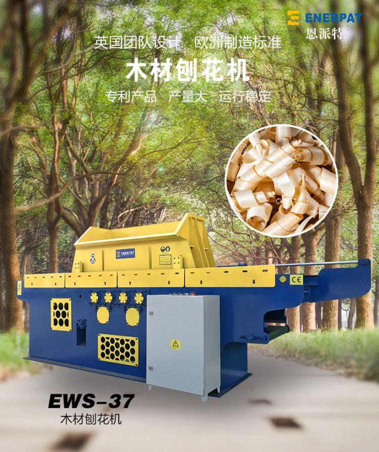 Pin On Sawdust Wood Shaving Machine Line Wood Pellet Production Line Complete Wood Shavings Line