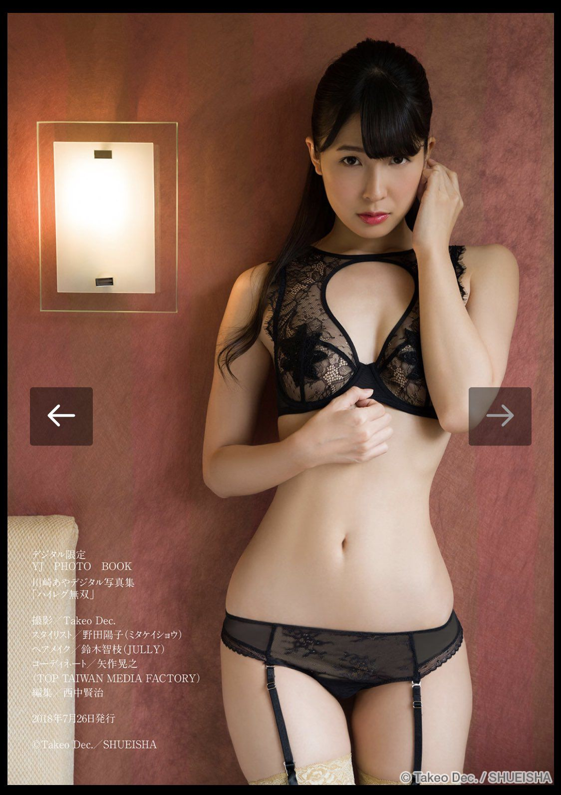 9e252af5be Pin by Jaybee on Asian Beauties
