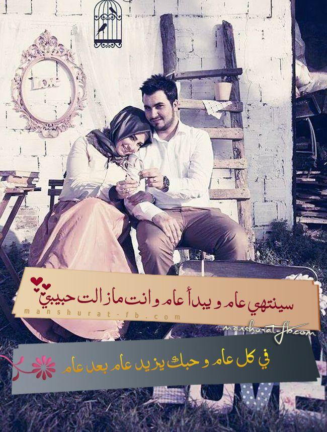 هيما عيد قلبي كل عام وأنت حبيبي Beautiful Arabic Words Love Words Arabic Love Quotes
