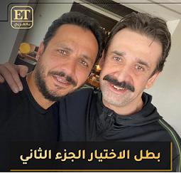 مسلسل الإختيار2 كريم عبد العزيز Ramadan Character John