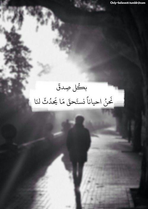 نستحق مآ ي حد ث لنآ Beautiful Arabic Words Funny Arabic Quotes Mixed Feelings Quotes