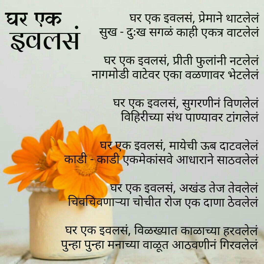 Pin by Bhushan on मराठी कविता Marathi quotes, Marathi