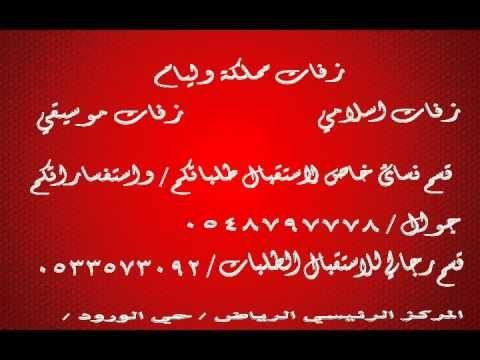 زفة اجمل عروس عربي انجليزي باسم مها ومحمد تنفذ اسلامي موسيقي 0548797778 Neon Signs Youtube