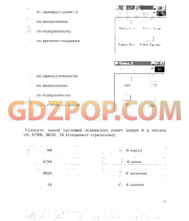 Ответы на вопросы стр 146 7 математика 4 класса кучер т.п кукарина г.и