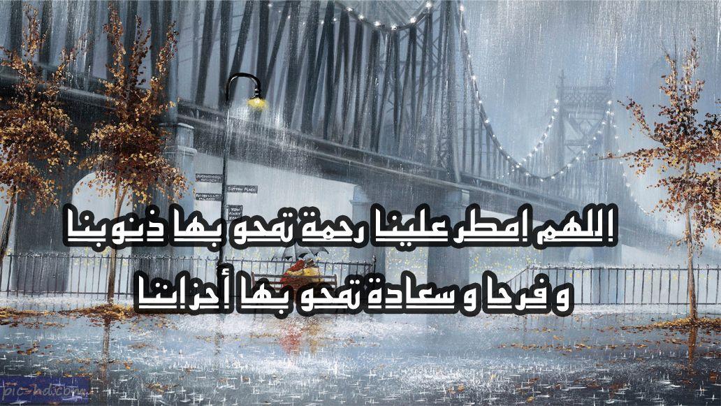 ادعية عند نزول المطر مكتوبة علي صور صور مطر مع عبارات وادعية Arabic Quotes Rain Image