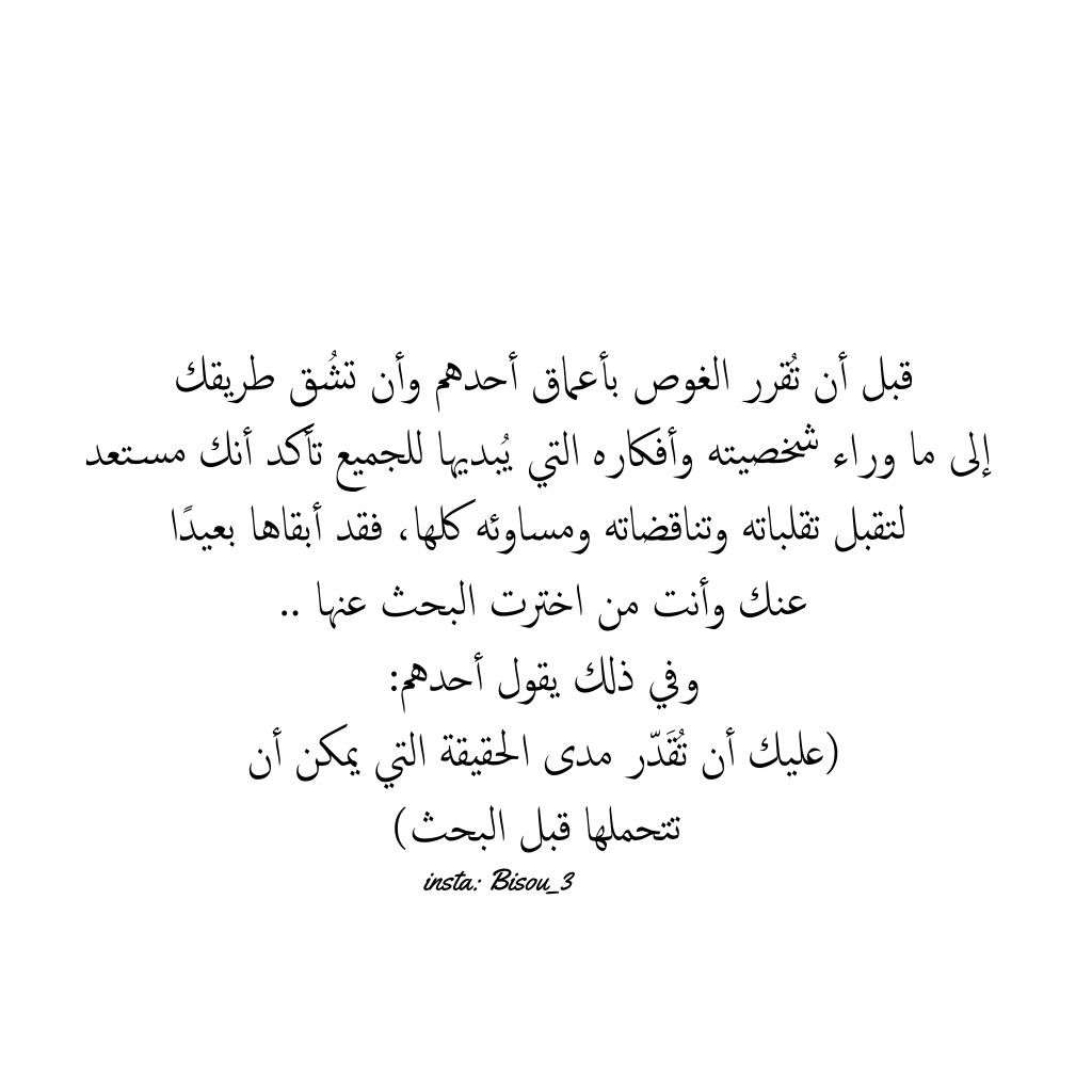 Pin By Rnooosha Rosh On كلام جميل Arabic Words Quotes Words
