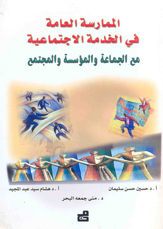 الممارسة العامة في الخدمة الاجتماعية مع الجماعة والمؤسسة والمجتمع Pdf Books Reading Book And Magazine Pdf Books