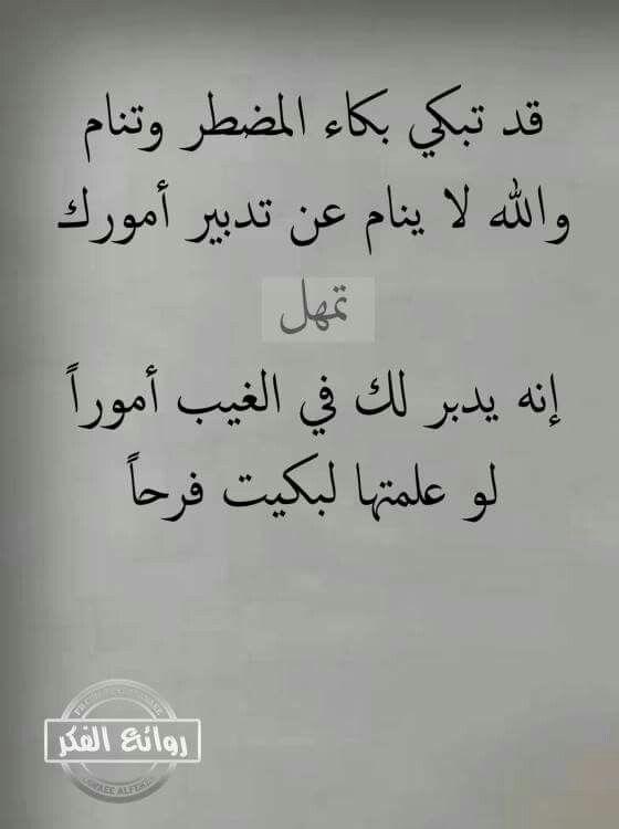 Pin By Mardia Naas On ينابيع القول Calligraphy Arabic Calligraphy Arabic