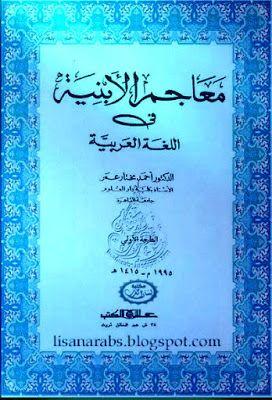 معاجم الأبنية فى اللغة العربية أحمد مختار عمر تحميل وقراءة أونلاين Pdf