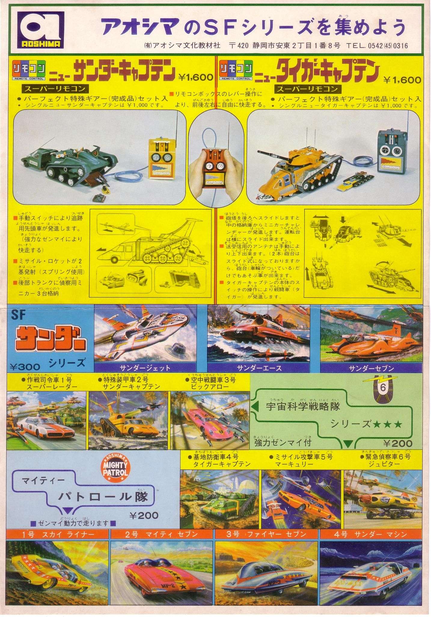 yahoo ブログ サービス終了 アオシマ プラモ ヴィンテージポスター