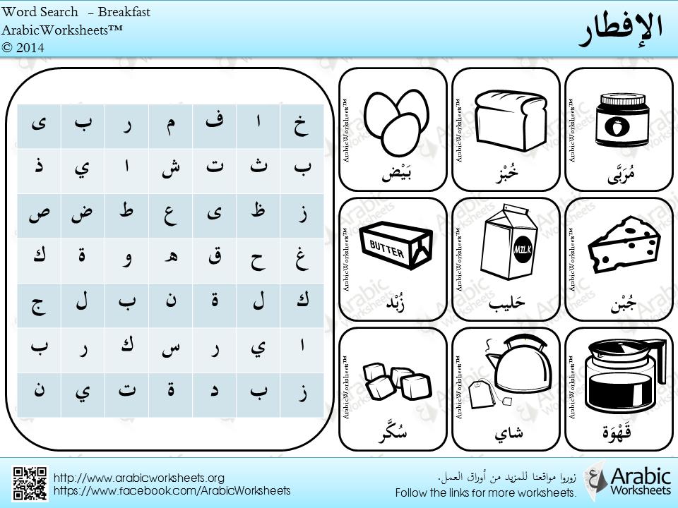 Arabic Breakfast Word Search Learn arabic online
