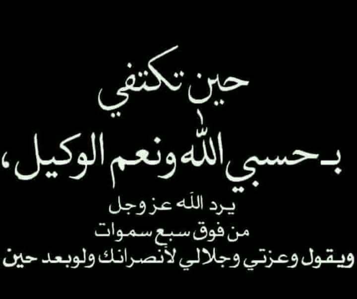 حسبي الله ونعم الوكيل هيما Arabic Calligraphy Islamic Pictures Arabic Typing