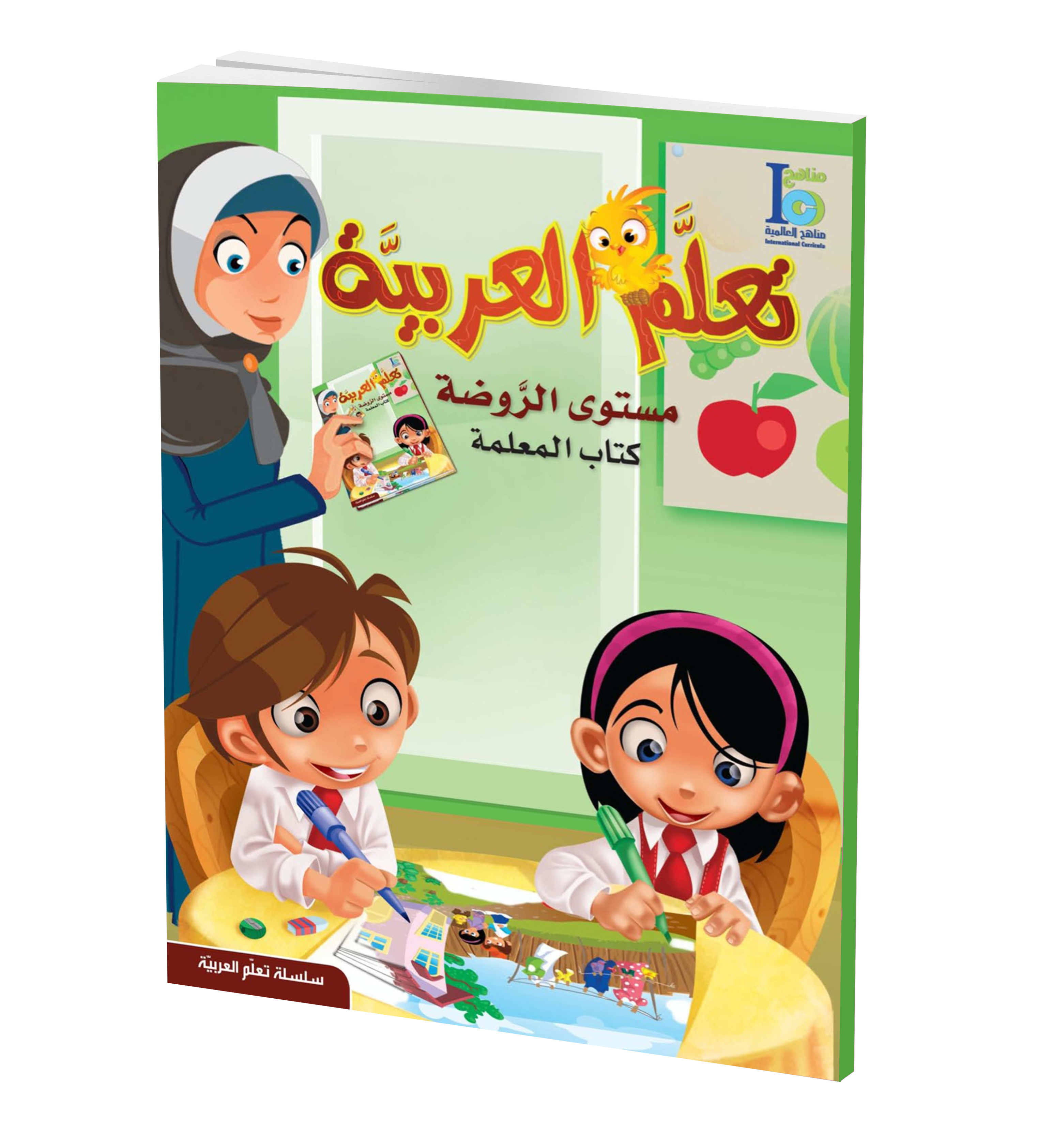 Arabic Learning Kg1 Teacher Manual With Images