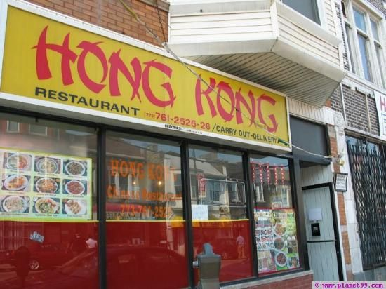 Hong Kong Restaurant In Rogers Park Chicago
