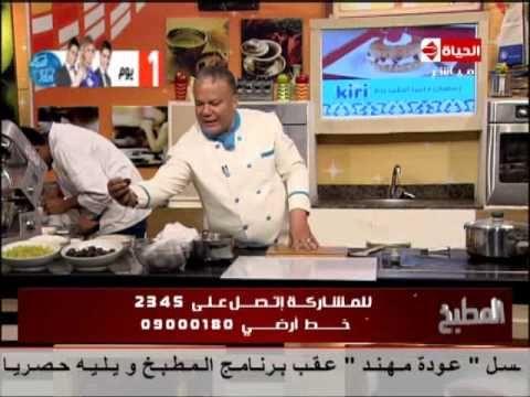 قمر الدين لفائف مشمش مجفف قراصيا مجففة برنامج المطبخ الشيف حسن كمال حلقة الجمعة 21 6 2013 Egyptian Food Arabic Food Cuisine