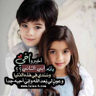 صور عن الاخ حالات واتس عن الاخ Arabic Love Quotes School Organization Notes Edgy Wallpaper