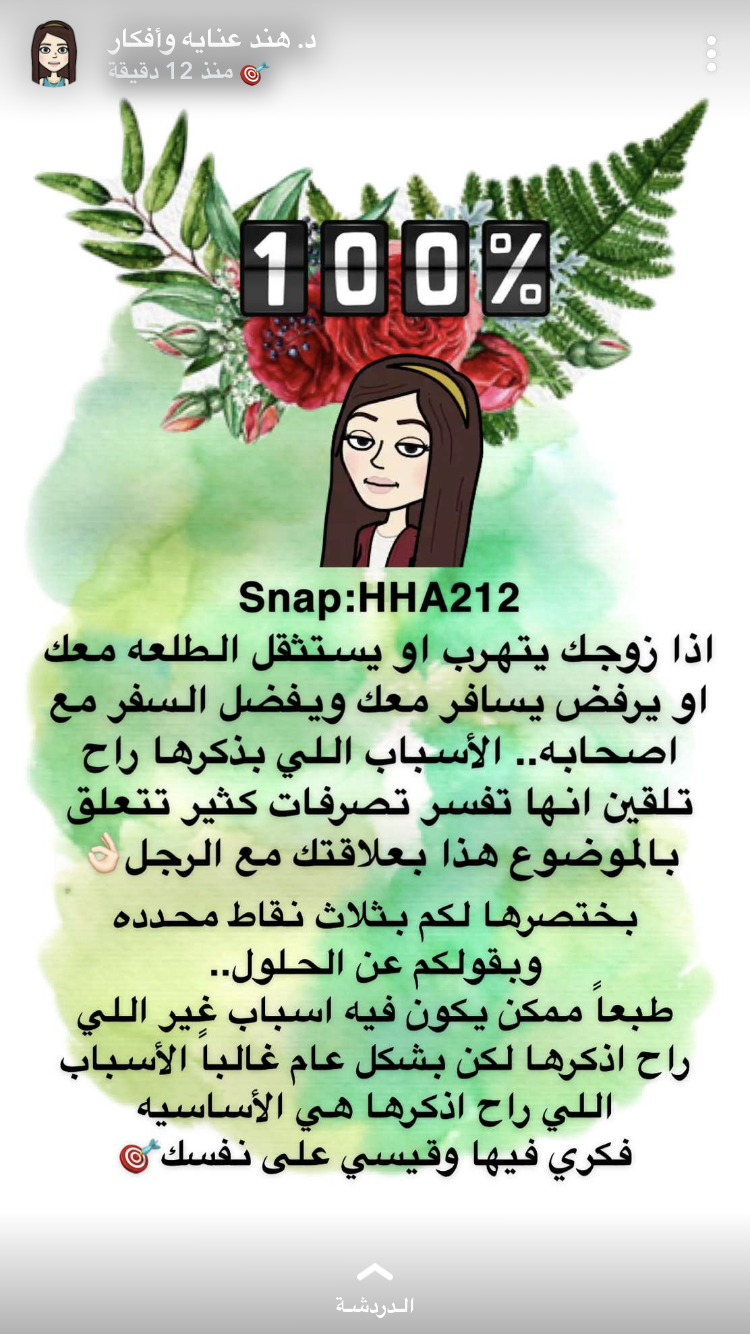 Pin by Pink Girl on ليش زوجي مو راضي يسفرني Marriage