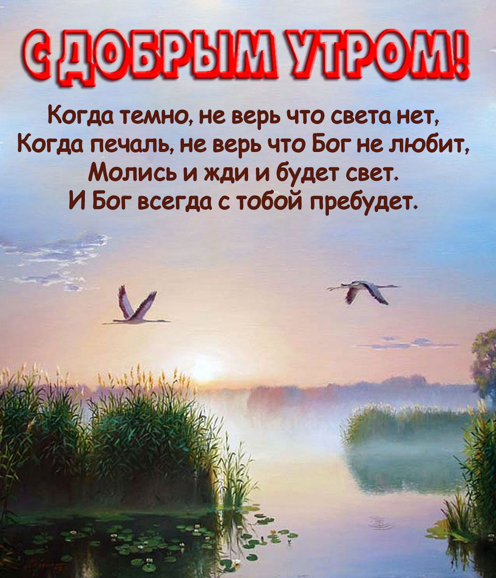 Открытки с добрым утром со словами о боге, открытка для вероники