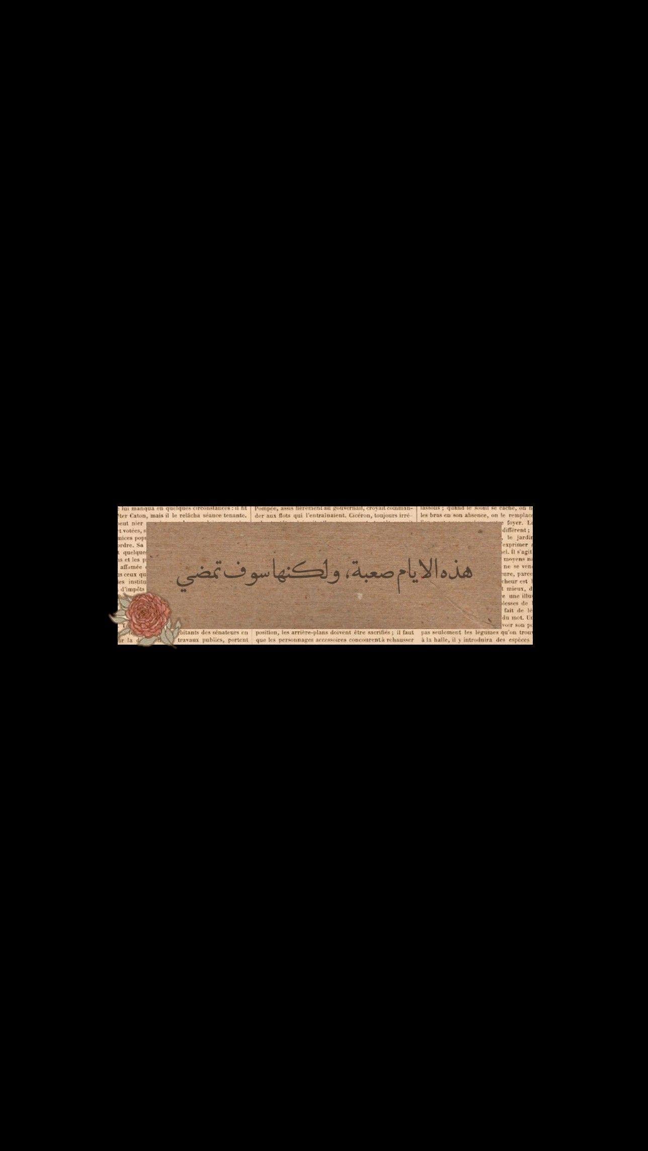 اقتباسات تليجرام تمبلر ستوري Islamic Love Quotes Cover Photo Quotes Photo Quotes