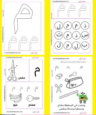 تحضير درس حرف الميم لرياض الاطفال أوراق عمل للأطفال شيت زون Arabic Kids Preschool Writing Printable Journal Cards