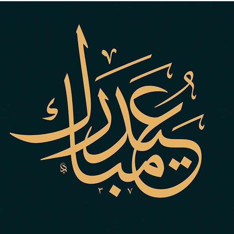 عيد مبارك Islamic Art Calligraphy Art Islamic Images