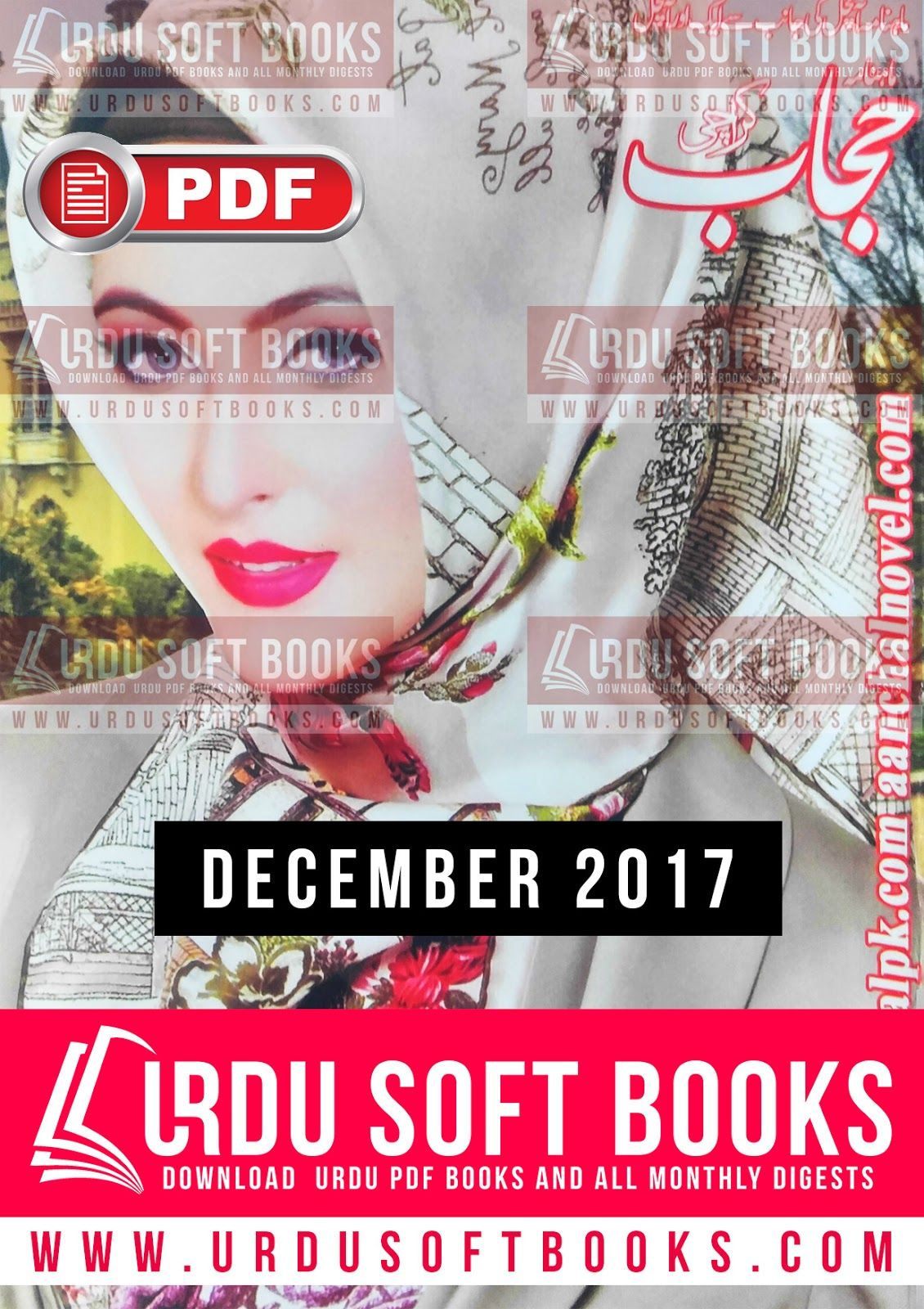 Hijab Digest December 2017 Beauty Tips In Urdu Beauty Tips In Hindi Beauty Tips For Hair