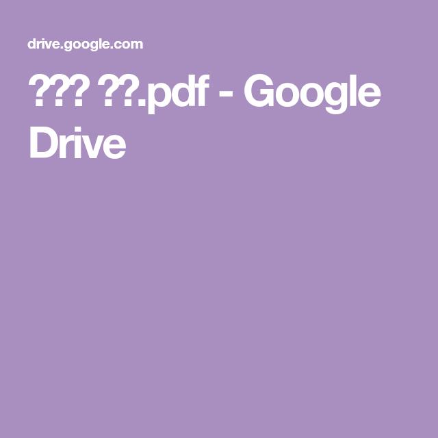 جزء عم Pdf Google Drive Pdf Kids Learning Google Drive
