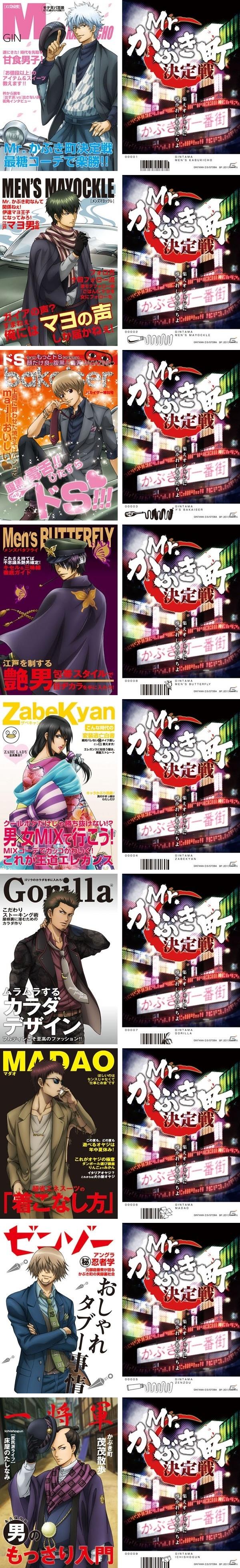 gintama magazine 銀魂 銀魂 公式 銀魂 イラスト