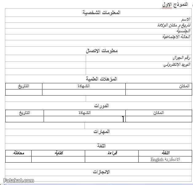 Resultat De Recherche D Images Pour نموذج كتابة سيرة ذاتية عن حياتي English Ii Math Equation