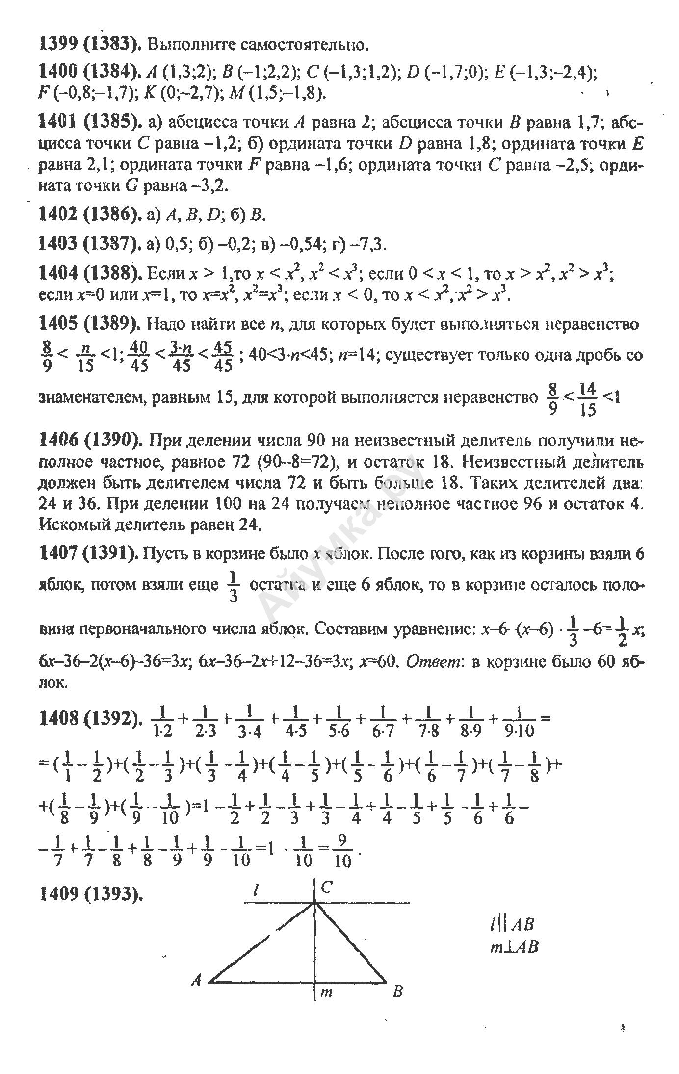 Ответы до книги є.ф шевченко укр мова 8 класс