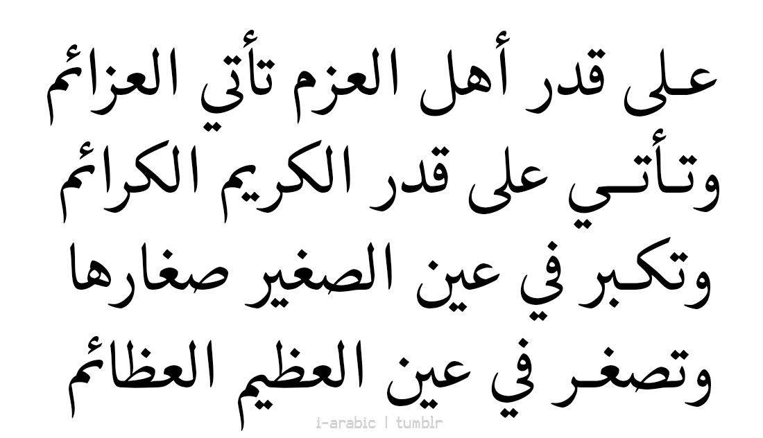 Iraqisonmymind Wisdom Quotes Words Quotes Poet Quotes