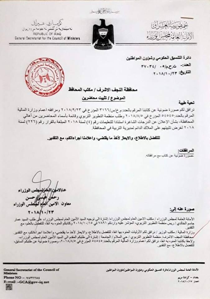 Pin By منتديات شباب الرافدين تجمع شبا On وظائف العراق Illy