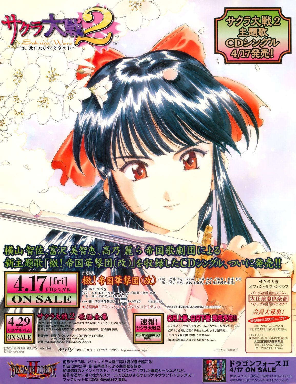 Pin by Shwampy on Official Video Game Art (Sega) Sakura
