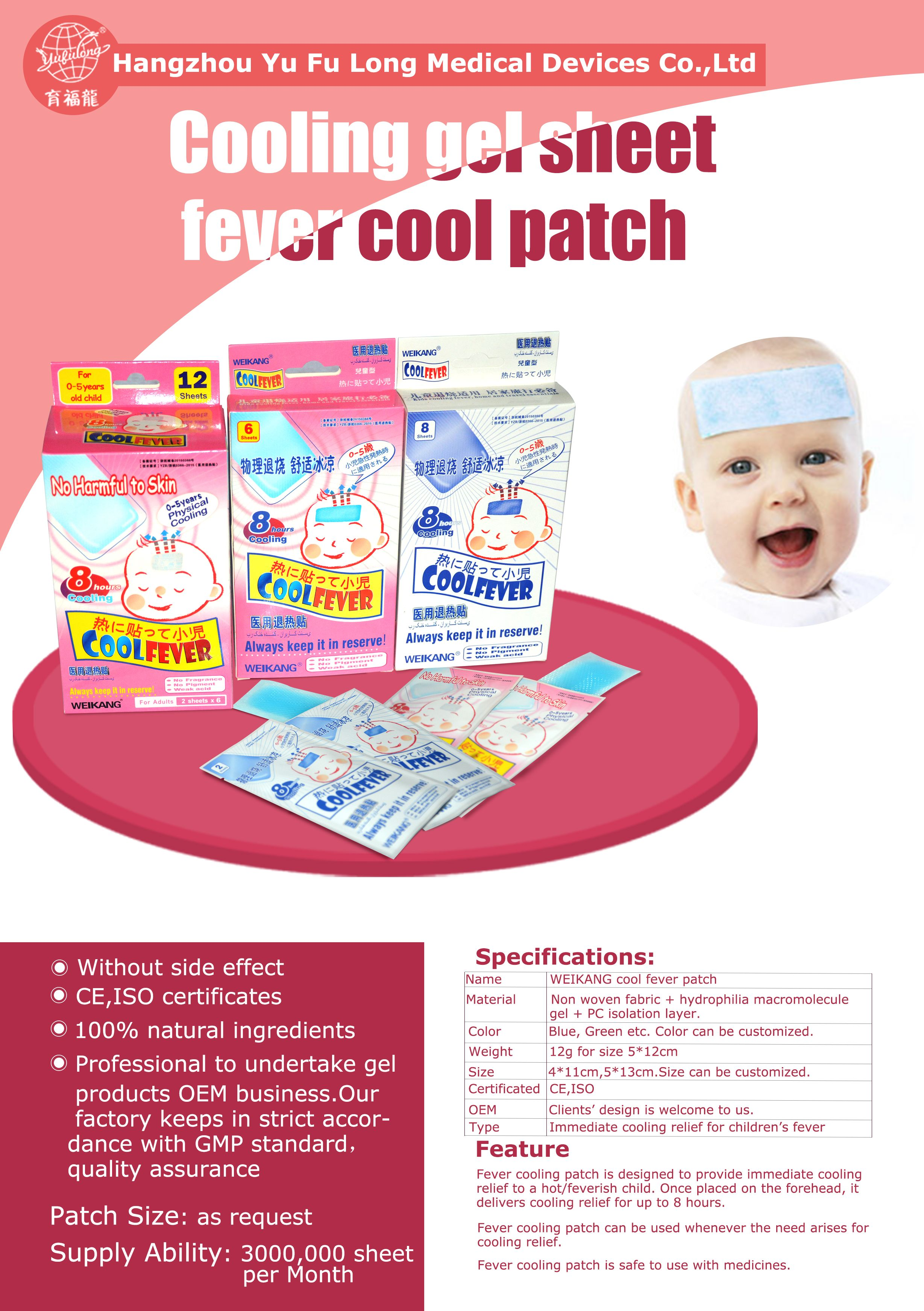 Pin on fever cool patch