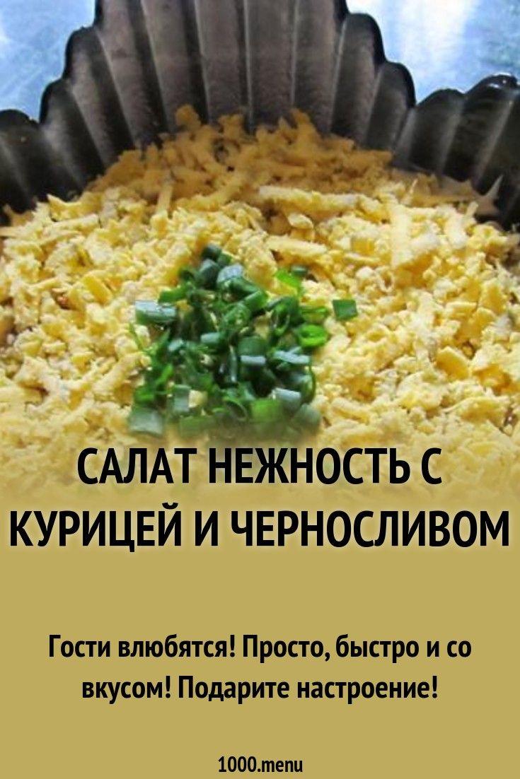 Салат Нежность с курицей и черносливом | Рецепт | Еда ...