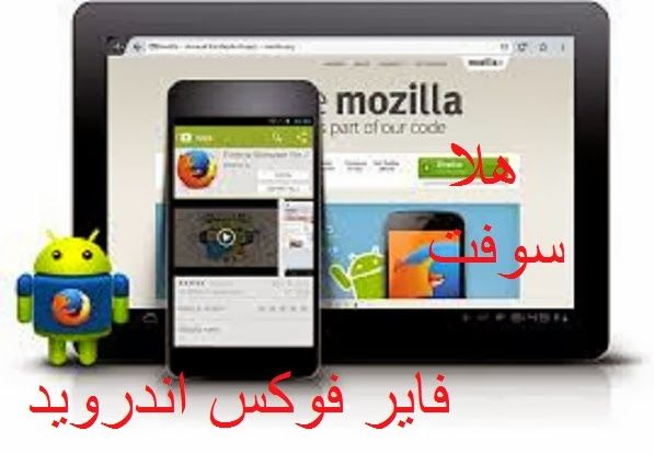 Download Firefox For Mobile Android تحميل برنامج موزيلا فايرفوكس للاندرويد تنزيل متصفح فايرفوكس 2014 Firefox ماي ايجي متص Coding Apps Web Browser Android Phone