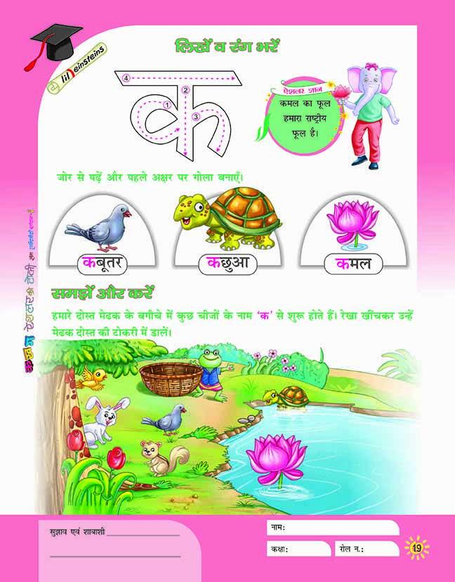 HINDI ACTIVITY BOOKi Hindi worksheets, School