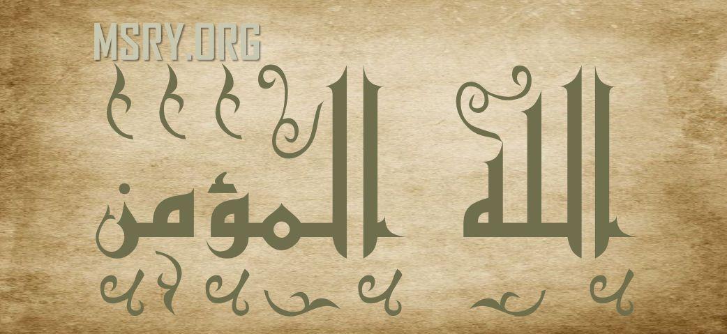 اقرأ كل ما ورد عن معنى اسم الله المؤمن في القرآن والسنة موقع مصري In 2021 Arabic Calligraphy Calligraphy