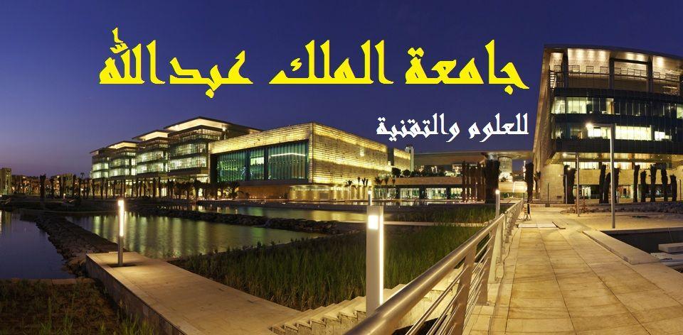 زينزوم دليل العرب تقديم جامعة الملك عبدالله للعلوم والتقنية 1438 لحم Broadway Shows Broadway Show Signs Administration